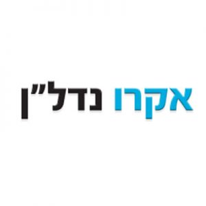 acro-nadlan-logo